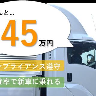 採用サイトOPEN プロトラックドライバー募集!業務拡大の為募集...