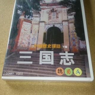 【新品未開封】 三国志 中国歴史探訪 下篇