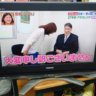 札幌市 東芝 液晶テレビ 26インチ 26C3000 リモコン有り...