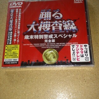 【新品未開封】 踊る大捜査線 歳末特別警戒スペシャル 完全版