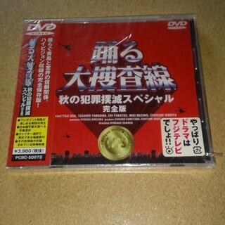 【新品未開封】 踊る大捜査線 秋の犯罪撲滅スペシャル 完全版