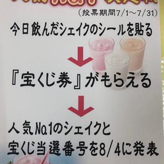 夏だ!シェイクを飲んで5000円券、GETしちゃおー♪