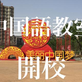 中国語教室開校