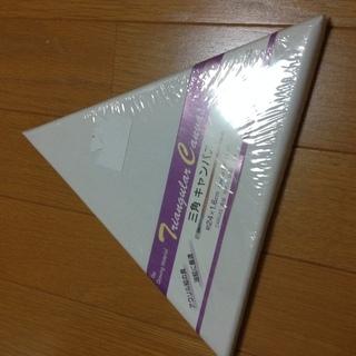 【絵を描こう】三角形キャンバス