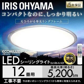 新品 アイリスオーヤマ LED シーリングライト 12畳 5200...