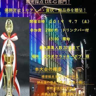 カラオケ大会 マオ'Cup In 和歌山 DAM部門