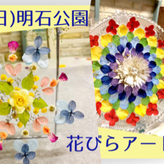 親子参加大歓迎!夏休み花びらアート体験