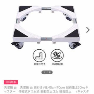 【新品】洗濯機台キャスター付(幅45-70cm/耐荷量250kg)