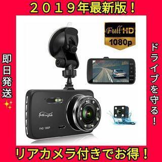 【24時間監視駐車機能!】ドライブレコーダー 前後カメラ付