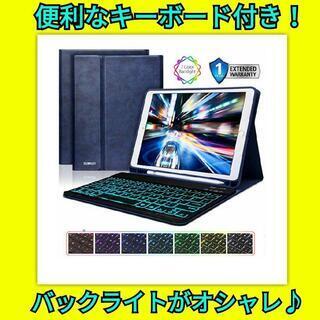 【手渡しだから安い!!】ipad9.7 キーボードケース
