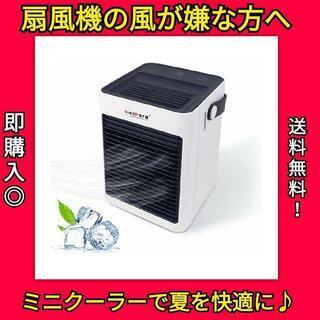【手渡しだから安い!】エアコン ポータブルエアクーラー