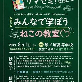 尼崎大学★サマセミ~みんなで学ぼうねこの教室~