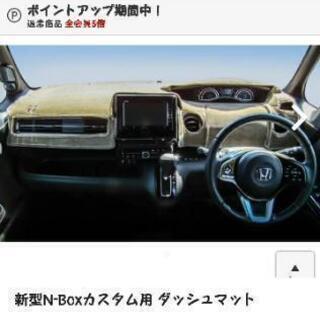 新型N-Boxカスタム用 ダッシュマット