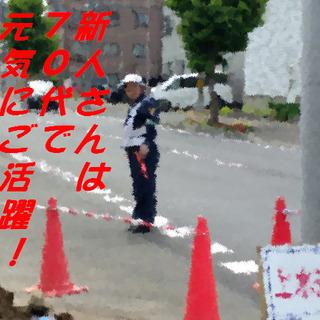 週に2~3日のペースでお仕事をお願いします。札幌の警備会社で警備...