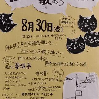 残席わずか!8/30(金)出張イベント「描こう!歌おう!踊ろう!!」