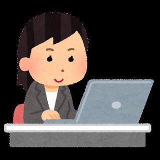 【時給1100円⇒1200円】簡単な事務のお仕事
