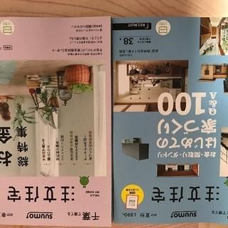 SUUMO 注文住宅 2019年 千葉