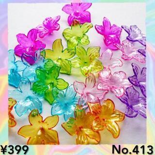 No.413   6色×4個♡24個♡26㎜♡クリアカラーフラワ...
