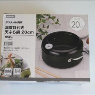 ニトリ 天ぷら鍋 20㎝