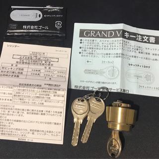 ピッキング対策GOAL社GRAND-Vのシリンダーと鍵
