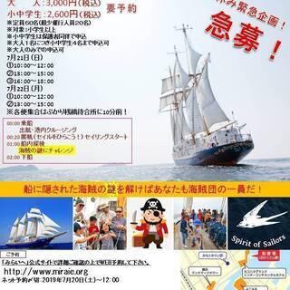 夏休み緊急企画!ヨコハマ海賊団!航海(帆船みらいへ)