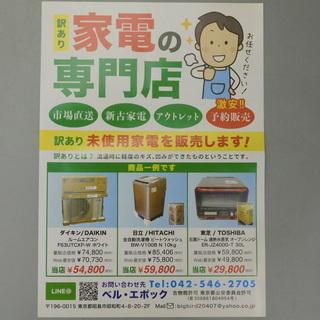 訳アリ家電の専門店!! ~~ ベル・エポック ~~