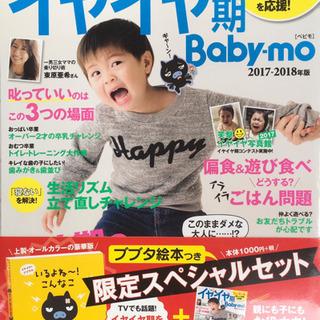 イヤイヤ期Baby−mo 2017-2018年版 イヤイヤ!ブブタ...
