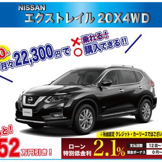 消費増税前特別企画【限定9台】ニッサン エクストレイル 20X4W...