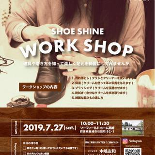 ☆群馬県高崎市にて靴磨き教室を開催します☆