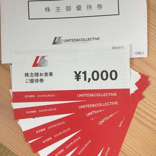 ユナイテッド&コレクティブ株主優待券 10000円分の画像