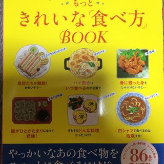 きれいな 食べ方book