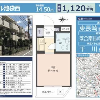 東長崎、投資物件、表面利回り6.4%.実質利回り5.1% (①)