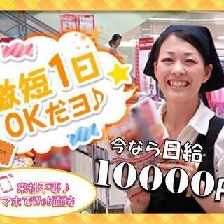≪三浦郡≫ド短期!7月土日★1日なんと10,000円★試食キャンペ...