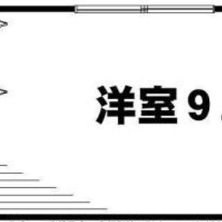 【無職/水商売/ブラック/保証人なし/保証会社不要/フリーター/緊...