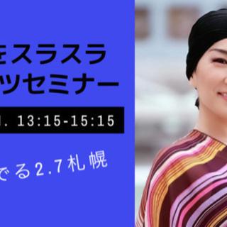 8/25日 英語をスラスラ話すコツセミナー
