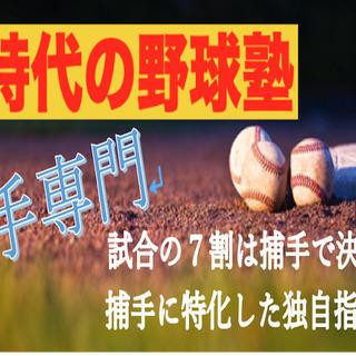 捕手に特化した野球塾を体験してみよう!!