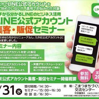 【7/31小松市】LINE公式アカウント集客・販促セミナー