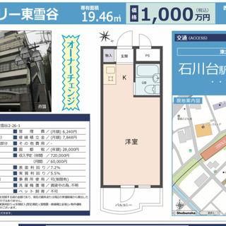 石川台、投資物件、表面利回り7.2%.実質利回り5.5%(④)