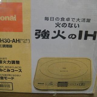 未使用未開封 ナショナル 卓上IH調理器 KZ-PH30-AH(ラ...