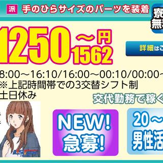 【掛川市・派遣】★今なら寮費無料☆さらに慰労金MAX2万円…
