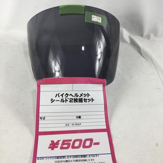 バイクヘルメット シールド2枚組セット(スモークとクリア)