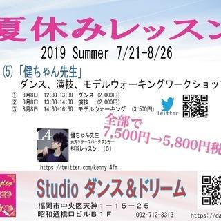 「健ちゃん先生」ワークショップ 8月8日