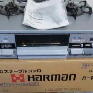 [お取引決定済]Harman LPガスコンロ LW2255TL