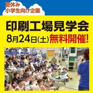 [参加無料]夏休み親子向け企画!印刷工場見学会 2019