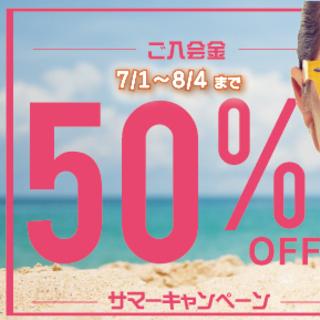 【ご入会金50%オフ】夏のキャンペーン実施中!