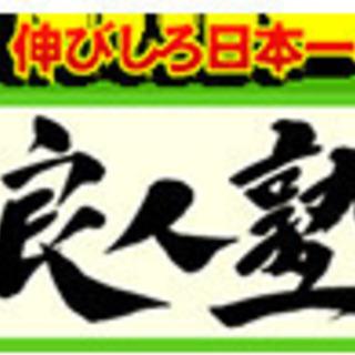 広島の予備校 浪人塾