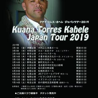 クアナ・トレス・カヘレジャパンツアー2019