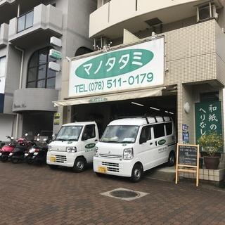 たたみ替えは畳屋さんへ!神戸で70年のマノ畳店です
