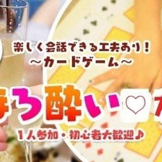 【ほろ酔いカードゲーム会♡】7月22日(月)19時♡初対面でも話し...