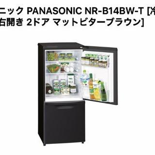値下げPanasonic マットビターブラウン冷蔵庫137リットル